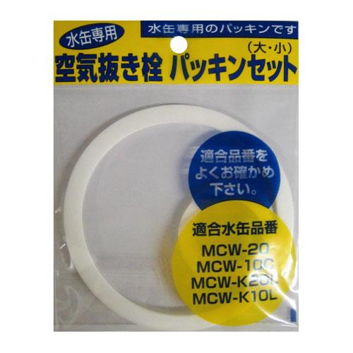 水缶専用 空気抜き栓 パッキンセット 小・大