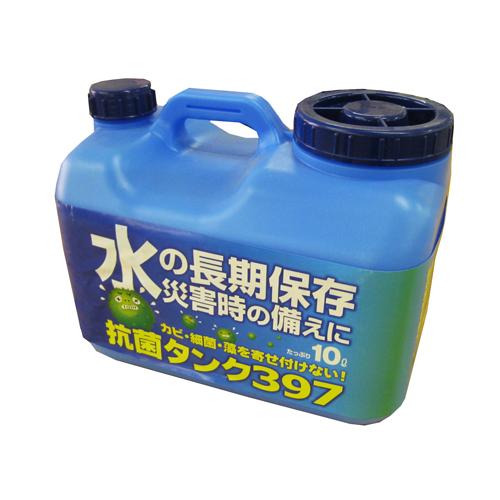 〇抗菌タンク397  10L