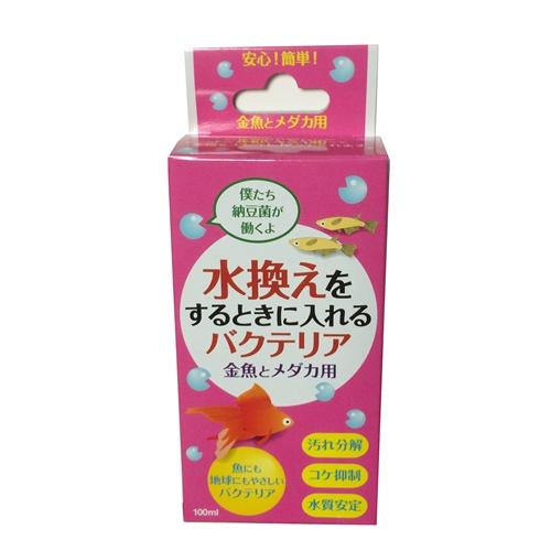 水換え用バクテリア金魚・メダカ用 100ml