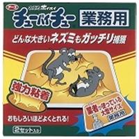 ネズミホイホイ業務用チューバイチュー 2セット