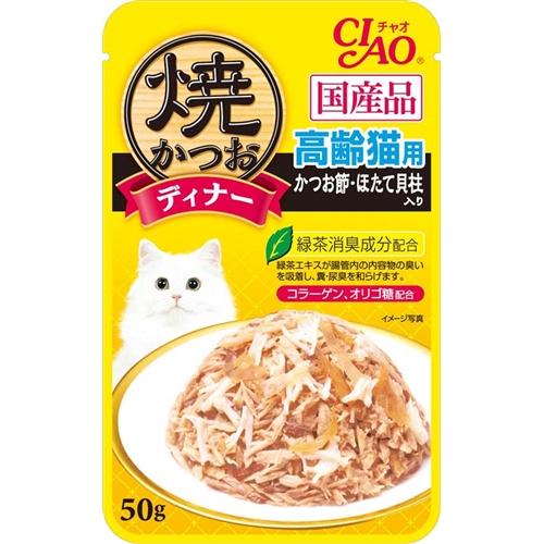 焼かつおディナー 高齢猫用 かつお節・ほたて貝柱入り50g