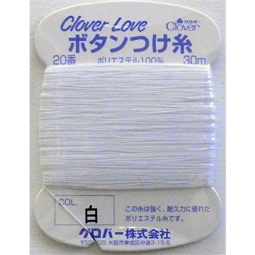 クロバーボタン付け糸 白 63−561