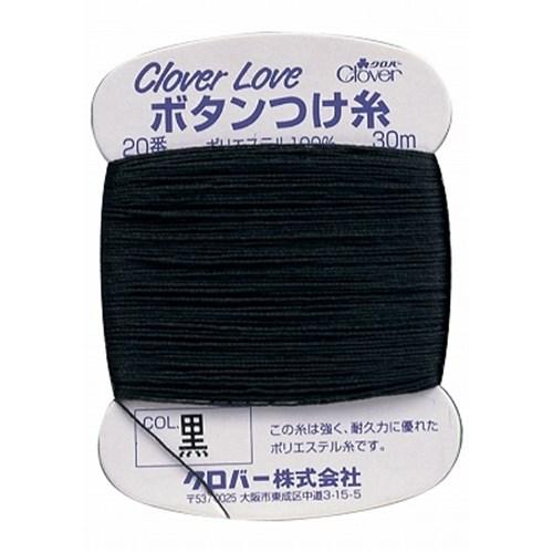 クロバーボタン付け糸 黒 63−562