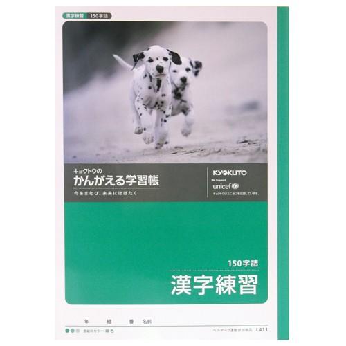 キョクトウのかんがえる学習帳 漢字練習150字詰