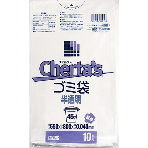 チェルタス ごみ袋 厚口 45L 白半透明 10枚 0.04mm H−59