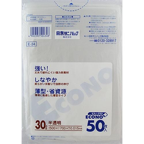 エコノプラス 30L 半透明 50枚 0.015mm E−34