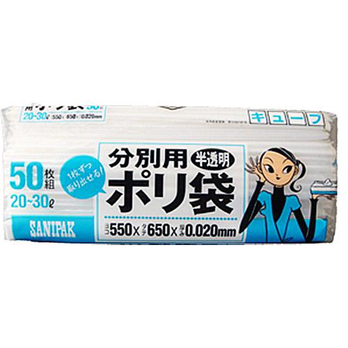 スマートキューブ 分別用ポリ袋 20−30L 半透明 50枚 0.020mm SC25