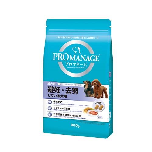 プロマネージ 成犬用 避妊・去勢している犬用 800g