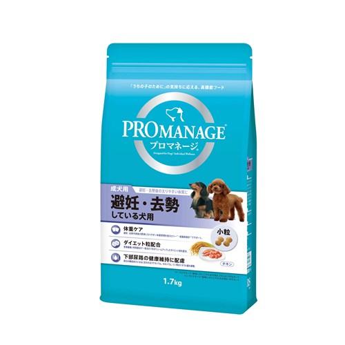 ※※※プロマネージ 成犬用 避妊・去勢している犬用 1.7kg