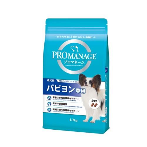 ※※※プロマネージ 成犬用 パピヨン専用 1.7kg