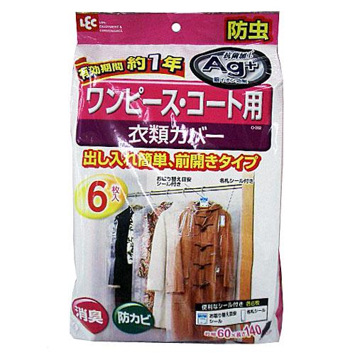 衣類カバー ワンピース・コート用 6枚入