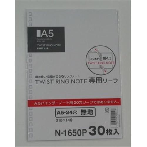 ノートリーフA5無地N1650P