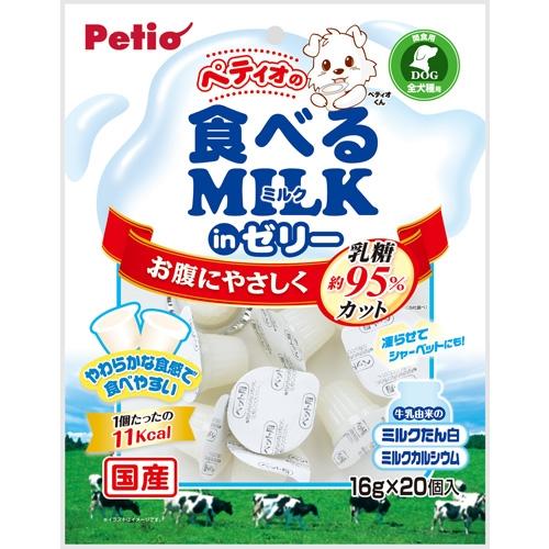 食べるミルクinゼリー 16g×20個