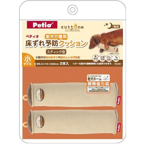 老犬介護用 床ずれ予防クッション スティック型 小2個