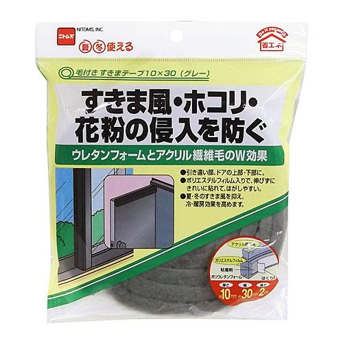 毛付きすき間テープ10×30(グレー) 厚さ10mm×幅30mm×長さ2m E390