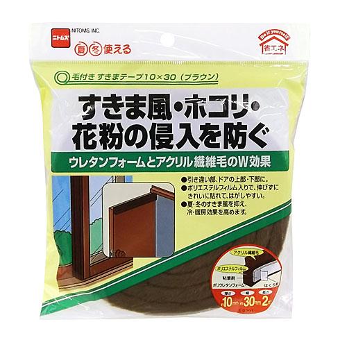 毛付きすき間テープ10×30(ブラウン) 厚さ10mm×幅30mm×長さ2m E391