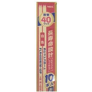 NEC 40W白色直管10P FLR40SW/M-10P