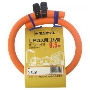 ダンロップ ホームプロダクツ LPガス用ホース9.5mm バンド付0.5m
