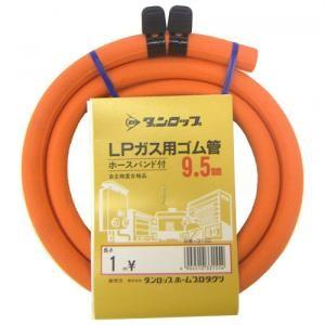 ダンロップ ホームプロダクツ LPガス用ホース9.5mm バンド付1.0m