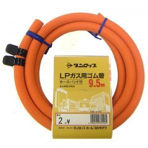 ダンロップ ホームプロダクツ LPガス用ホース9.5mm バンド付2.0m