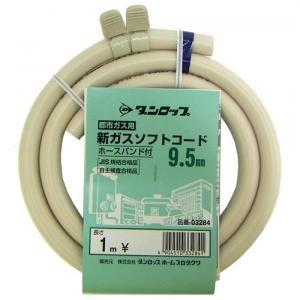 ダンロップ ホームプロダクツ 都市ガス用ソフトコード9.5�o バンド付 1.0m