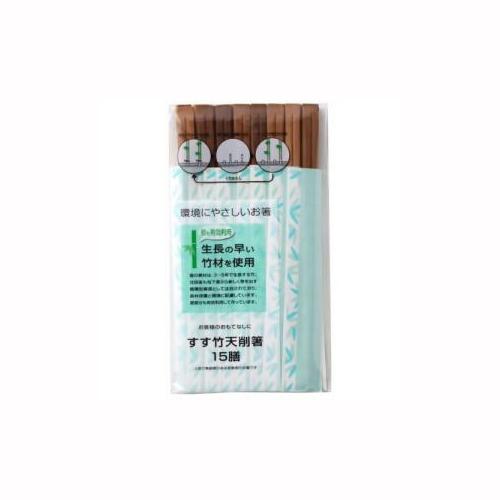 環境にやさしいお箸 すす竹天削げ 15膳 ヘッダー付き