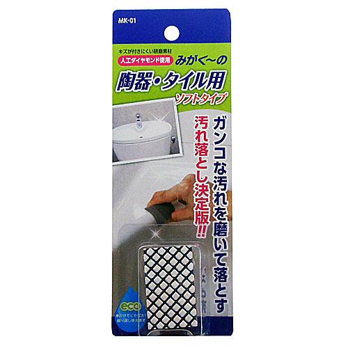 みがく〜の 陶器・タイル用 MK−01