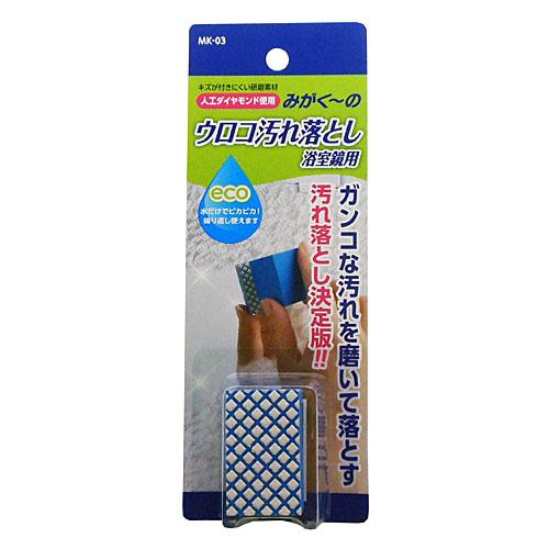 みがく〜の ウロコ汚れ落とし 浴室鏡用 MK−03