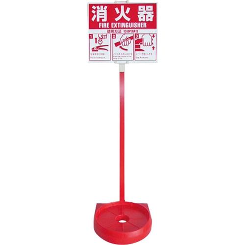 ※※※消火器 設置台 SG−S−ECO2
