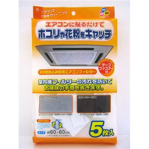 天井埋込型 エアコンフィルター 5枚入り
