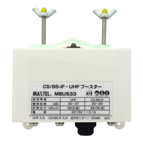 マックステル CS・BS/UHF屋外ブースター33DB MBUS33