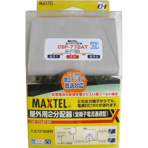 マックステル 屋外用2分配器(全電通) CSFー772ATーEP