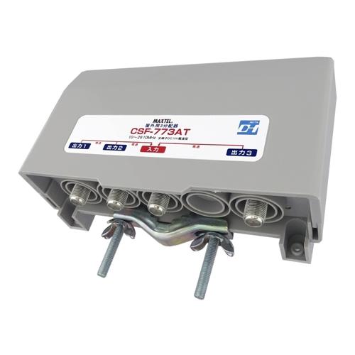 マックステル 屋外用3分配器(全電通) CSFー773ATーEP