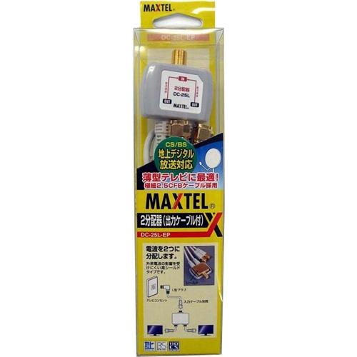 マックステル 50CM出力ケーブル付2分配器 DCー25LーEP(50CM)