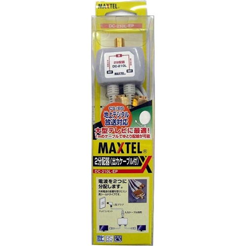 マックステル CS/BS/UV対応 1M出力ケーブル付2分配器 DCー210LーEP(100CM)