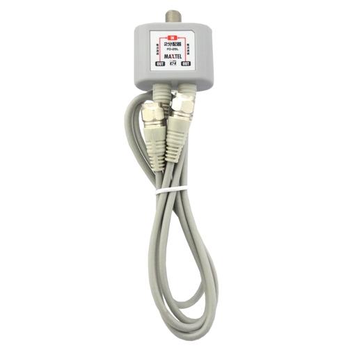マックステル 袋入出力ケーブル付2分配器(全電通) FD25LーP