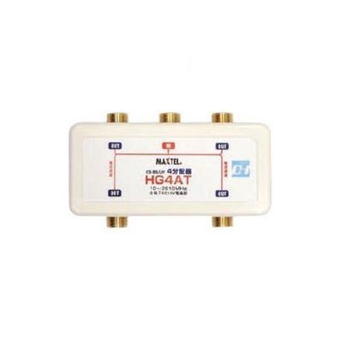マックステル 金メッキ分配器(全端子電流通過型) HG4ATーEP(分配数4)