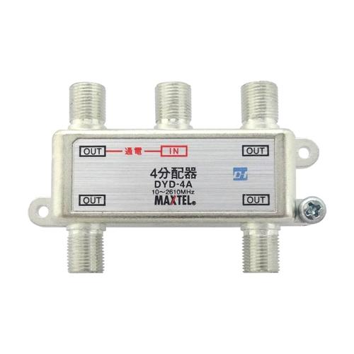 マックステル ミニガイダスト分配器 DYD4A(1端子電流通過)分配数4