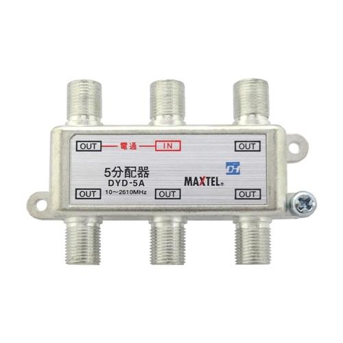 マックステル ミニガイダスト分配器 DYD5A(1端子電流通過)分配数5