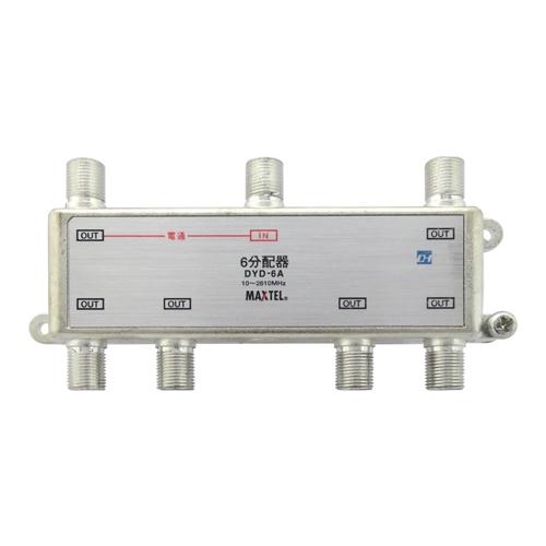マックステル ミニガイダスト分配器 DYD6A(1端子電流通過)分配数6