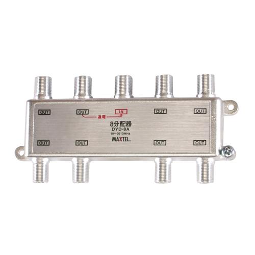 マックステル ミニガイダスト分配器 DYD8A(1端子電流通過)分配数8