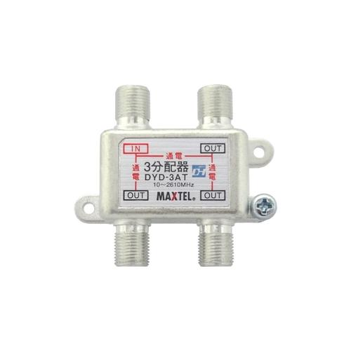 マックステル ミニガイダスト分配器 DYD3AT(全端子電流通過)分配数3