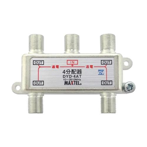 マックステル ミニガイダスト分配器 DYD4AT(全端子電流通過)分配数4