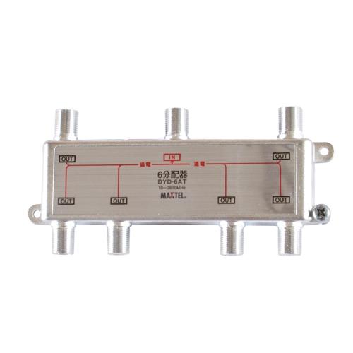 マックステル ミニガイダスト分配器 DYD6AT(全端子電流通過)分配数6