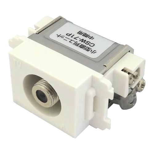 マックステル 小型直結ユニット(中間用・電源挿入用) CSWー71P BULK