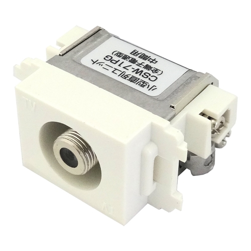 マックステル 小型直結ユニット(中間用・全電通) CSWー71PG BULK
