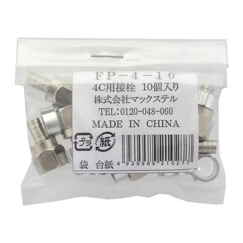 マックステル 4C用コネクター FP4ー10(10個袋入)