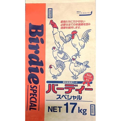 ◆バーディースペシャル 17kg