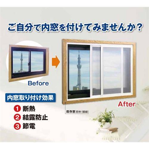 エコな簡易内窓 フレーム&レールセットL PU−S FRLBR