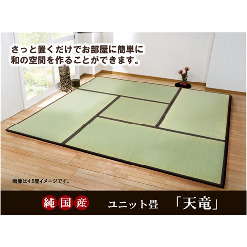 純国産 ユニット畳(置き畳) 『天竜』 ブラウン 82×82×1.7cm(12枚1セット) 軽量タイプ